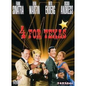 テキサスの4人 [DVD]|starclub