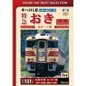 ビコムベストセレクション キハ181系 特急おき 米子〜小郡 DVD の商品画像 ナビ