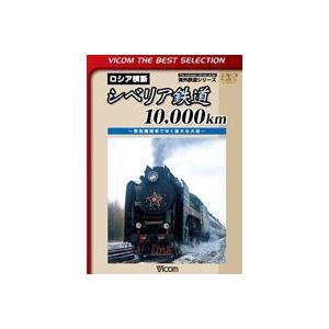 ビコムベストセレクション シベリア鉄道10,000km 〜蒸気機関車でゆく雄大な大地〜 [DVD] starclub