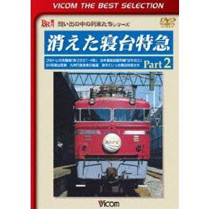 ビコムベストセレクション 消えた寝台特急 Part2 ブルトレの先駆者 あさかぜ1・4号 日本最長距離列車 はやぶさ [DVD] starclub
