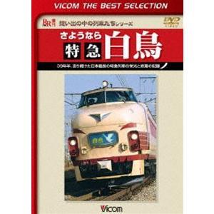 ビコムベストセレクション さようなら 特急白鳥 39年半、走り続けた日本最長の特急列車の栄光と終焉の記録 [DVD] starclub