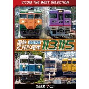 ビコムベストセレクション 国鉄近郊形電車113系・115系 〜西日本篇〜 [DVD] starclub