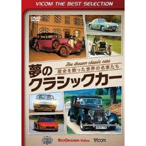 ビコムベストセレクション 夢のクラシックカー 歴史を飾った世界の名車たち [DVD] starclub