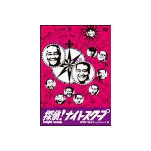 探偵!ナイトスクープDVD Vol.3 上岡局長クラシック〜淡路島のパラダイス編 [DVD]