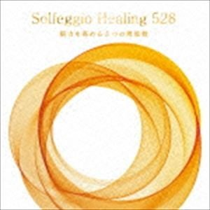 ソルフェジオ・ヒーリング528〜脳力を高める5つの周波数 [CD]
