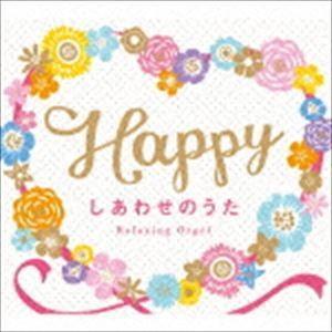 Happy〜しあわせのうた/α波オルゴール [CD]