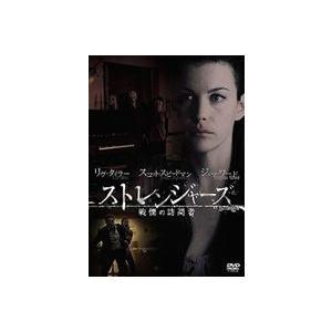 ストレンジャーズ/戦慄の訪問者 [DVD]|starclub