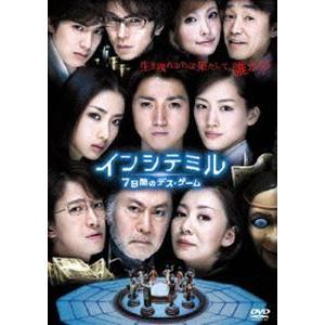 インシテミル 7日間のデス・ゲーム [DVD]|starclub