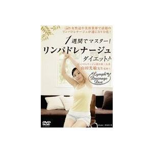 1週間でマスター!リンパドレナージュダイエット(DVD)...