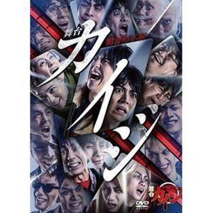舞台「賭博黙示録カイジ」DVD [DVD]|starclub