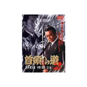 種別:DVD 清水健太郎 石原興 解説:清水健太郎主演の人気シリーズ「首領への道」第2弾。 販売元:...