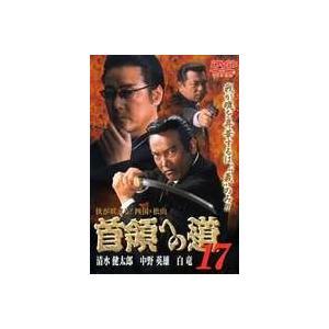 首領への道 17 [DVD]|starclub