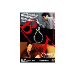 BOX 袴田事件 命とは [DVD]