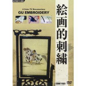 種別:DVD 解説:中国の松江地方で個性的な民族工芸品として、最も人気のある絵画的刺繍・顧綉の歴史を...