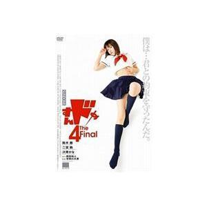 種別:DVD 解説:「ヤングチャンピオン」にて連載、岡田和人のコミックを映画化したシリーズ第4弾。鈴...