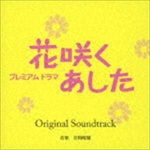 井筒昭雄(音楽) / プレミアムドラマ 花咲くあした Original Soundtrack [CD]|starclub