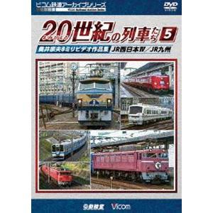 ビコム鉄道アーカイブシリーズ よみがえる20世紀の列車たち5 JR西日本IV/JR九州 奥井宗夫8ミリビデオ作品集 [DVD]|starclub