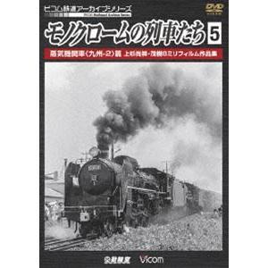 ビコム鉄道アーカイブシリーズ モノクロームの列車たち5 蒸気機関車<九州-2>篇 上杉尚祺・茂樹8ミリフィルム作品集 [DVD]|starclub
