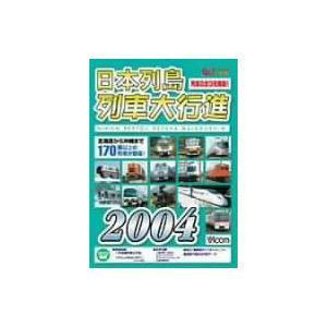 日本列島列車大行進 2004 [DVD] starclub