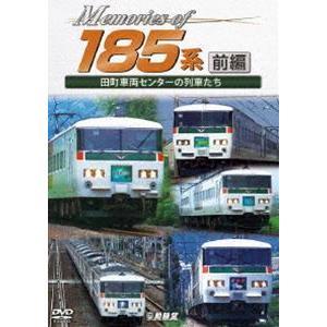 鉄道車両シリーズ Memories of 185系 前編 田町車両センターの列車たち [DVD] starclub