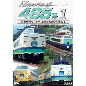 鉄道車両シリーズ Memories of 485系 1 新潟車両センター(上沼垂運転区)の列車たち [DVD] starclub