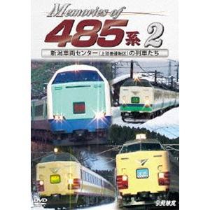 鉄道車両シリーズ Memories of 485系 2 新潟車両センター(上沼垂運転区)の列車たち [DVD] starclub