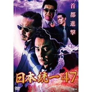 日本統一47 [DVD] starclub