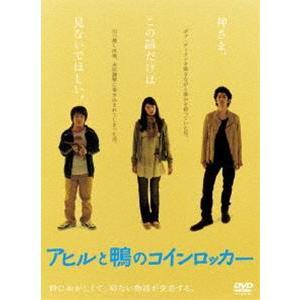 アヒルと鴨のコインロッカー [DVD]|starclub