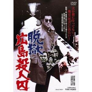 脱獄広島殺人囚 [DVD] starclub