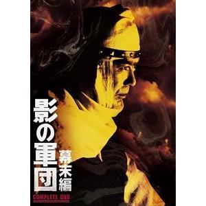 影の軍団 幕末編 COMPLETE DVD(初回生産限定) [DVD] starclub