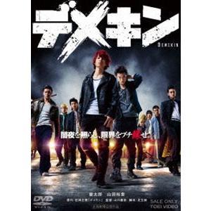 デメキン [DVD]|starclub