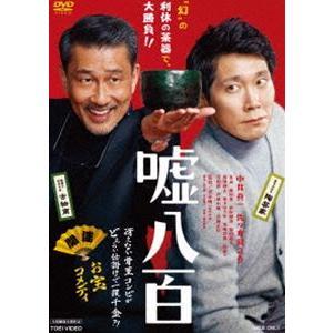 嘘八百 [DVD] starclub