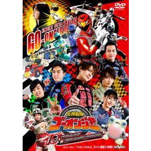 炎神戦隊ゴーオンジャー 10 YEARS GRANDPRIX [DVD]|starclub