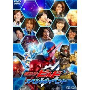仮面ライダービルド スペシャルイベント [DVD]|starclub