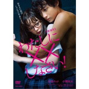 劇場版 わたしに××しなさい! [DVD]|starclub