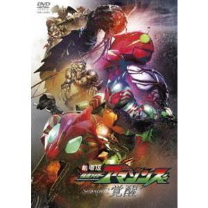 劇場版 仮面ライダーアマゾンズ Season1 覚醒 [DVD]|starclub