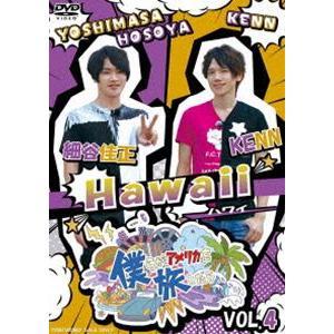 僕らがアメリカを旅したら VOL.4 細谷佳正・KENN/Hawaii [DVD] starclub