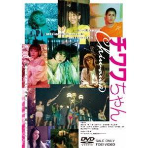 チワワちゃん [DVD] starclub