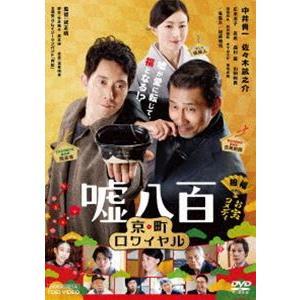 嘘八百 京町ロワイヤル [DVD] starclub