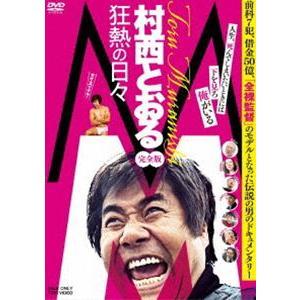 M/村西とおる狂熱の日々 完全版 [DVD] starclub