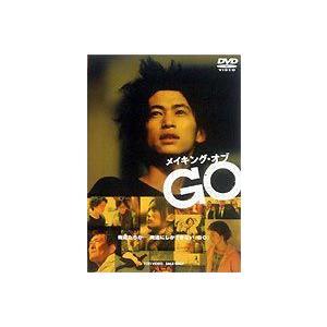 メイキング・オブ GO(DVD)