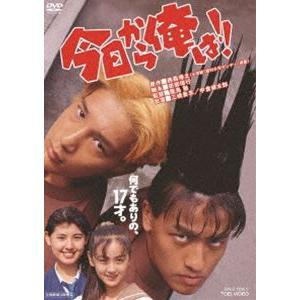 映画版 今日から俺は!! [DVD]|starclub