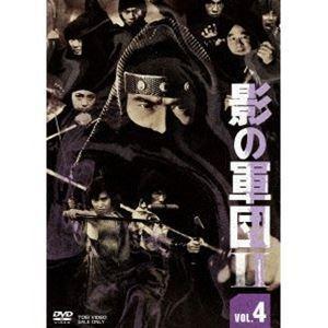 影の軍団2 VOL.4 [DVD]|starclub
