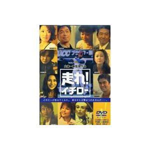 走れ!イチロー [DVD]|starclub