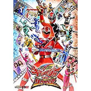魔進戦隊キラメイジャーVSリュウソウジャー スペシャル版(初回生産限定) [DVD]|starclub