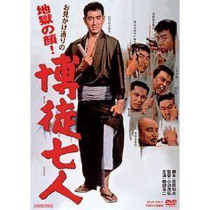 博徒七人 [DVD]|starclub