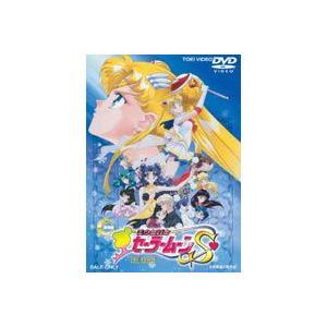 美少女戦士セーラームーンS 劇場版 [DVD]|starclub