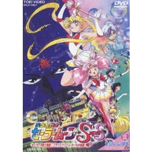 美少女戦士セーラームーンSuperS 劇場版 セーラー9戦士集結!ブラック・ドリーム・ホールの奇跡 [DVD]|starclub