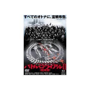 バトル・ロワイアル2 鎮魂歌(レクイエム) [DVD]|starclub