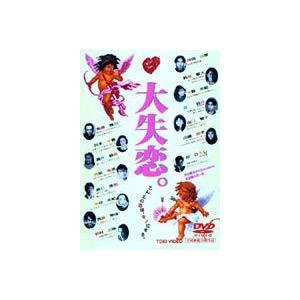 大失恋。 [DVD]|starclub